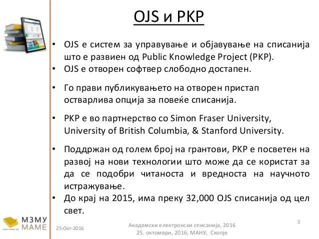 Prof. Dr. Vladimir Trajkovski - Ulogata na urednikot vo spisanijata so OJS Slide 2