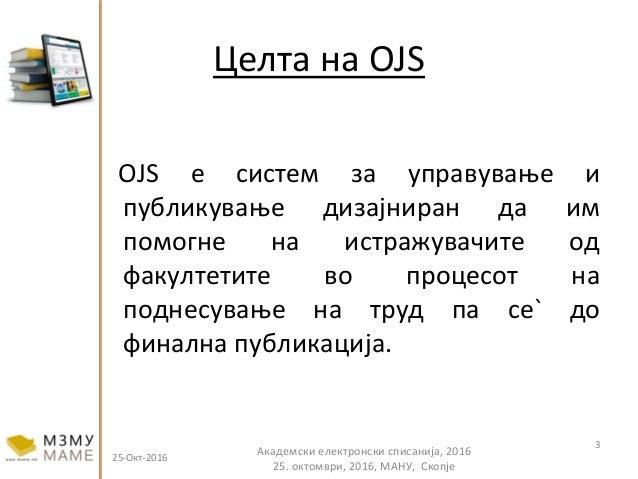 Prof. Dr. Vladimir Trajkovski - Ulogata na urednikot vo spisanijata so OJS Slide 3