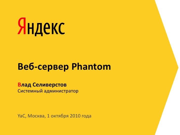 Веб-сервер Phantom