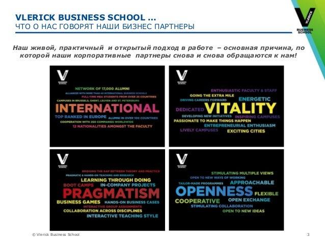 Европейское бизнес образование: подход global to local_И.Антонова_Vlerick Business School Slide 3