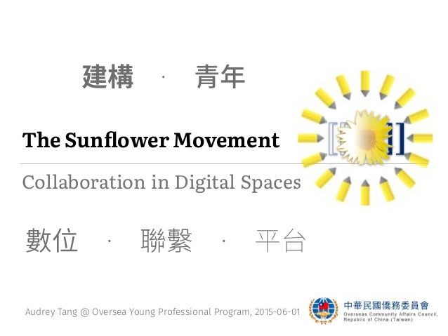Collaboration in Digital SpacesCollaboration in Digital Spaces The Sunflower Movement Audrey Tang @ Oversea Young Professio...