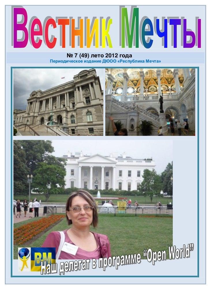 № 7 (49) лето 2012 годаПериодическое издание ДЮОО «Республика Мечта»