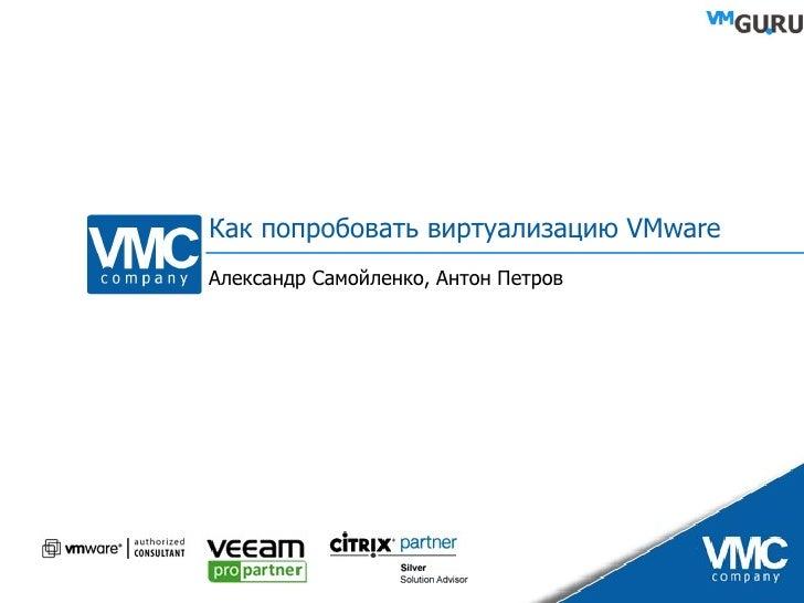 Как попробовать виртуализацию  VMware Александр Самойленко ,  Антон Петров