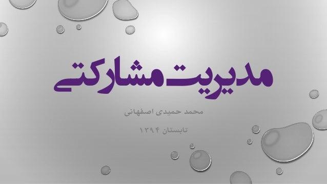 مشارکمدیریتتی اصفهانی حمیدی محمد تابستان1394