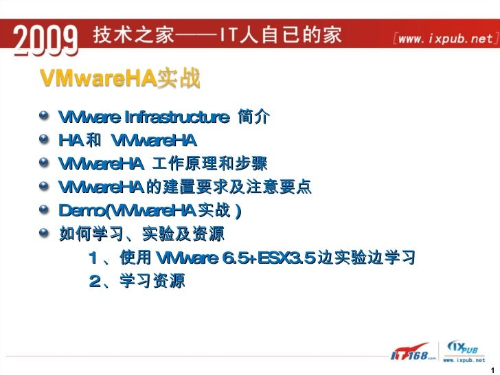 <ul><ul><li>VMware Infrastructure  简介 </li></ul></ul><ul><ul><li>HA 和  VMwareHA </li></ul></ul><ul><ul><li>VMwareHA  工作原理和...