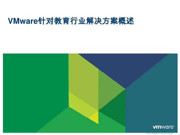 VMware针对教育行业解决方案概述<br />