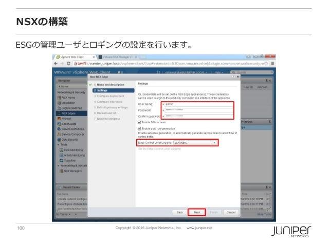 100 Copyright © 2016 Juniper Networks, Inc. www.juniper.net NSXの構築 ESGの管理ユーザとロギングの設定を行います。