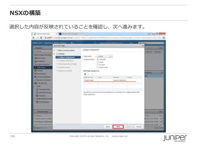103 Copyright © 2016 Juniper Networks, Inc. www.juniper.net NSXの構築 選択した内容が反映されていることを確認し、次へ進みます。