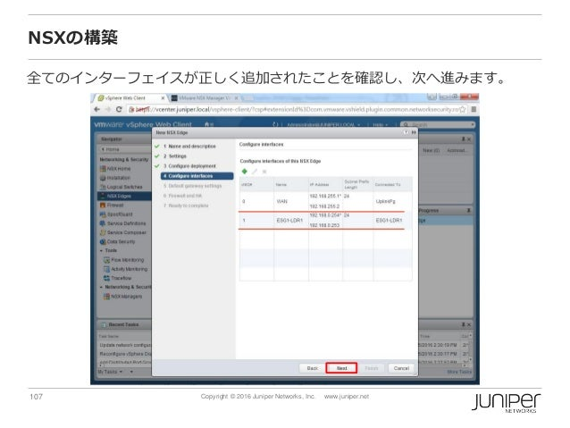 107 Copyright © 2016 Juniper Networks, Inc. www.juniper.net NSXの構築 全てのインターフェイスが正しく追加されたことを確認し、次へ進みます。