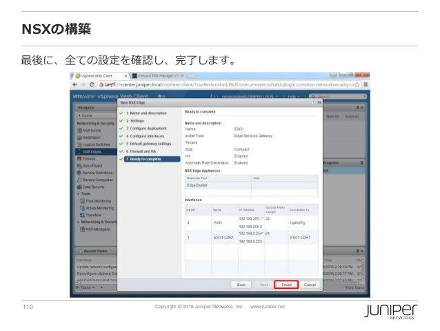 110 Copyright © 2016 Juniper Networks, Inc. www.juniper.net NSXの構築 最後に、全ての設定を確認し、完了します。