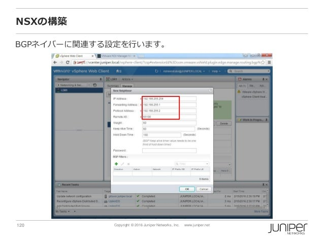 120 Copyright © 2016 Juniper Networks, Inc. www.juniper.net NSXの構築 BGPネイバーに関連する設定を行います。