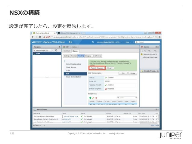 122 Copyright © 2016 Juniper Networks, Inc. www.juniper.net NSXの構築 設定が完了したら、設定を反映します。