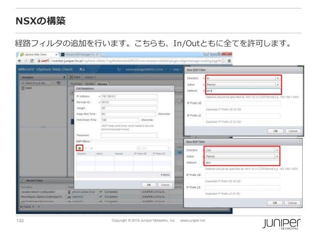 132 Copyright © 2016 Juniper Networks, Inc. www.juniper.net NSXの構築 経路フィルタの追加を行います。こちらも、In/Outともに全てを許可します。