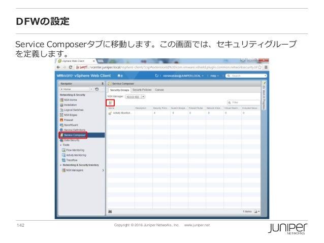 142 Copyright © 2016 Juniper Networks, Inc. www.juniper.net DFWの設定 Service Composerタブに移動します。この画面では、セキュリティグループ を定義します。