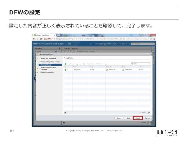 154 Copyright © 2016 Juniper Networks, Inc. www.juniper.net DFWの設定 設定した内容が正しく表示されていることを確認して、完了します。