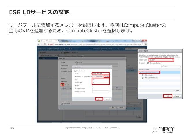 166 Copyright © 2016 Juniper Networks, Inc. www.juniper.net ESG LBサービスの設定 サーバプールに追加するメンバーを選択します。今回はCompute Clusterの 全てのVMを...