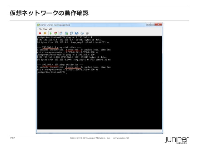 212 Copyright © 2016 Juniper Networks, Inc. www.juniper.net 仮想ネットワークの動作確認