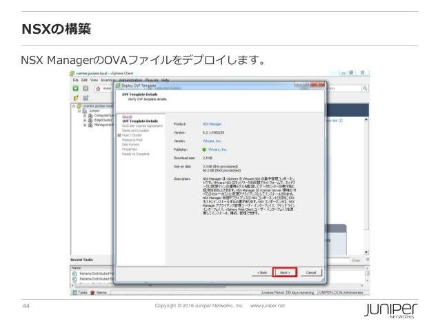 44 Copyright © 2016 Juniper Networks, Inc. www.juniper.net NSXの構築 NSX ManagerのOVAファイルをデプロイします。