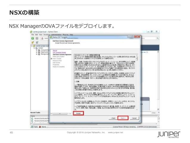45 Copyright © 2016 Juniper Networks, Inc. www.juniper.net NSXの構築 NSX ManagerのOVAファイルをデプロイします。