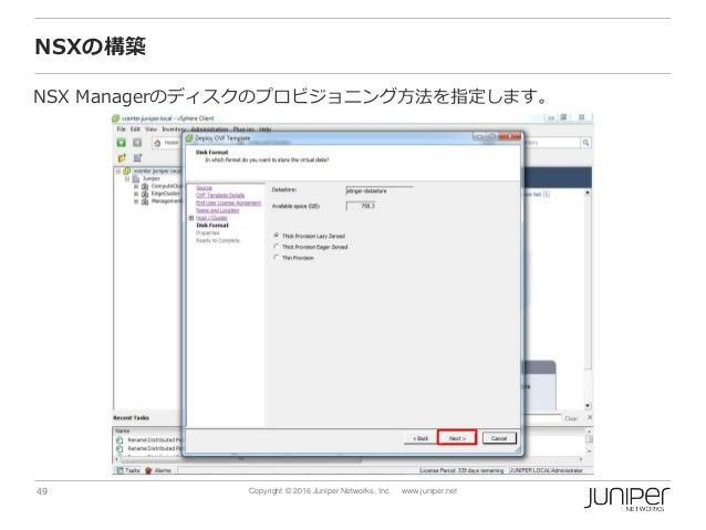 49 Copyright © 2016 Juniper Networks, Inc. www.juniper.net NSXの構築 NSX Managerのディスクのプロビジョニング方法を指定します。