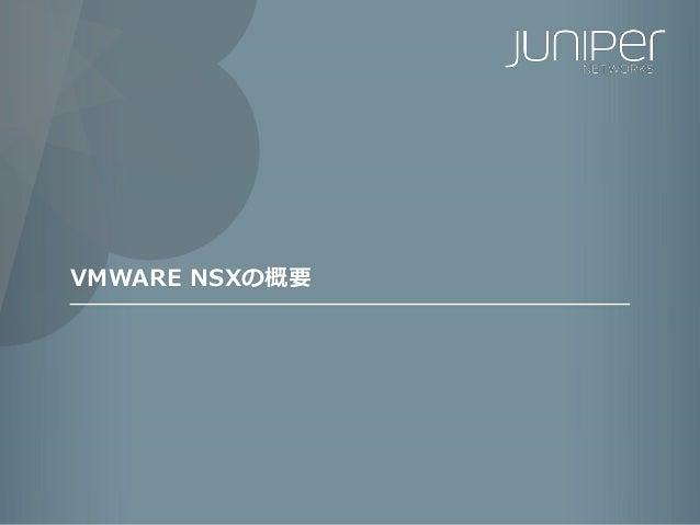 5 Copyright © 2016 Juniper Networks, Inc. www.juniper.net VMWARE NSXの概要