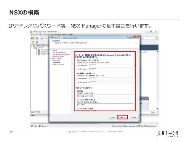 50 Copyright © 2016 Juniper Networks, Inc. www.juniper.net NSXの構築 IPアドレスやパスワード等、NSX Managerの基本設定を行います。