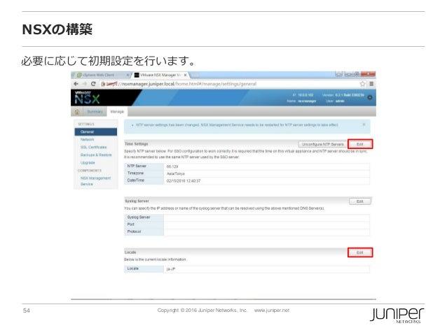 54 Copyright © 2016 Juniper Networks, Inc. www.juniper.net NSXの構築 必要に応じて初期設定を行います。