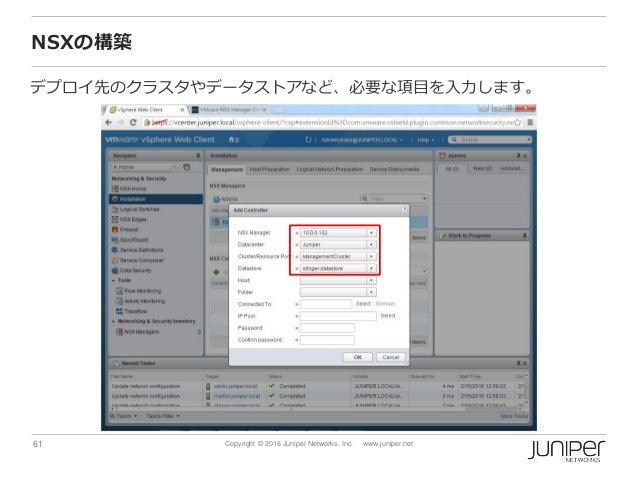 61 Copyright © 2016 Juniper Networks, Inc. www.juniper.net NSXの構築 デプロイ先のクラスタやデータストアなど、必要な項目を入力します。