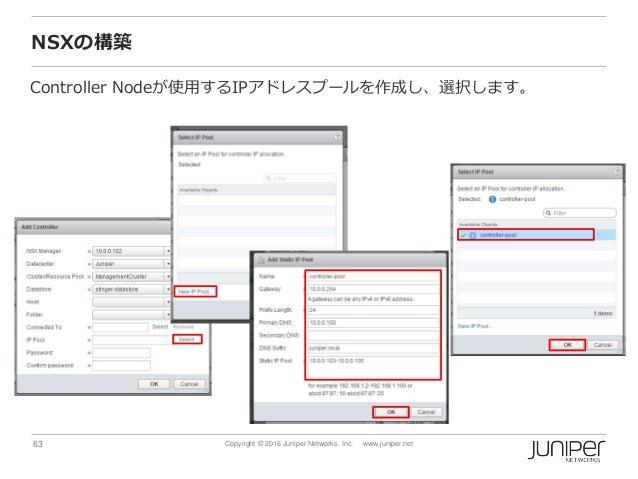 63 Copyright © 2016 Juniper Networks, Inc. www.juniper.net NSXの構築 Controller Nodeが使用するIPアドレスプールを作成し、選択します。