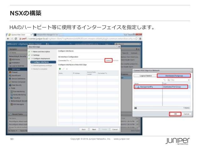 90 Copyright © 2016 Juniper Networks, Inc. www.juniper.net NSXの構築 HAのハートビート等に使用するインターフェイスを指定します。