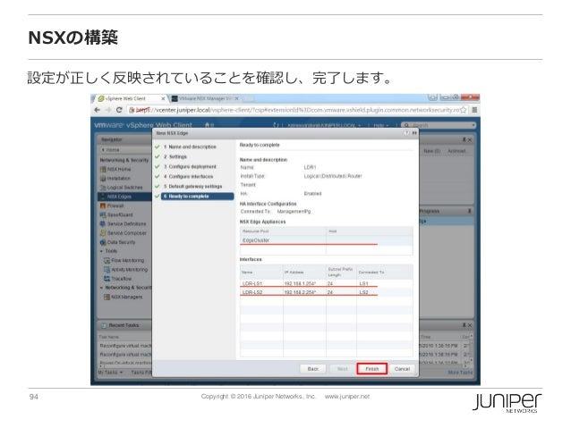 94 Copyright © 2016 Juniper Networks, Inc. www.juniper.net NSXの構築 設定が正しく反映されていることを確認し、完了します。