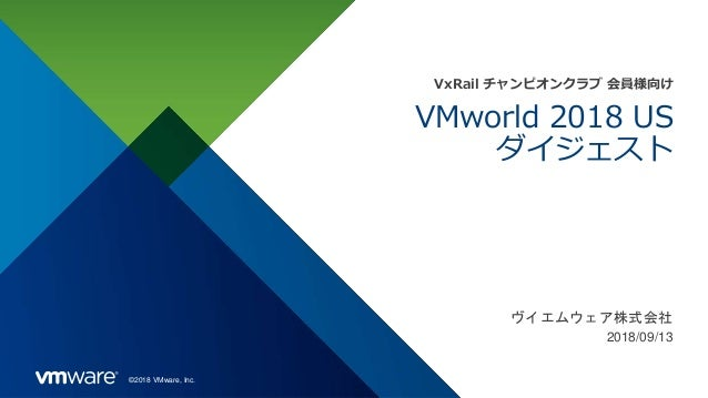20180913 vxrailcc vmworld2018 u30c0 u30a4 u30b8 u30a7 u30b9 u30c8 vmware