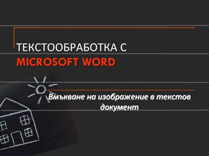 ИТ - MS Word - Вмъкване на изображение