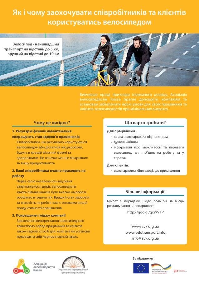 Як і чому заохочувати співробітників та клієнтів користуватись велосипедом Чому це вигідно? 1. Регулярні фізичні навантаже...