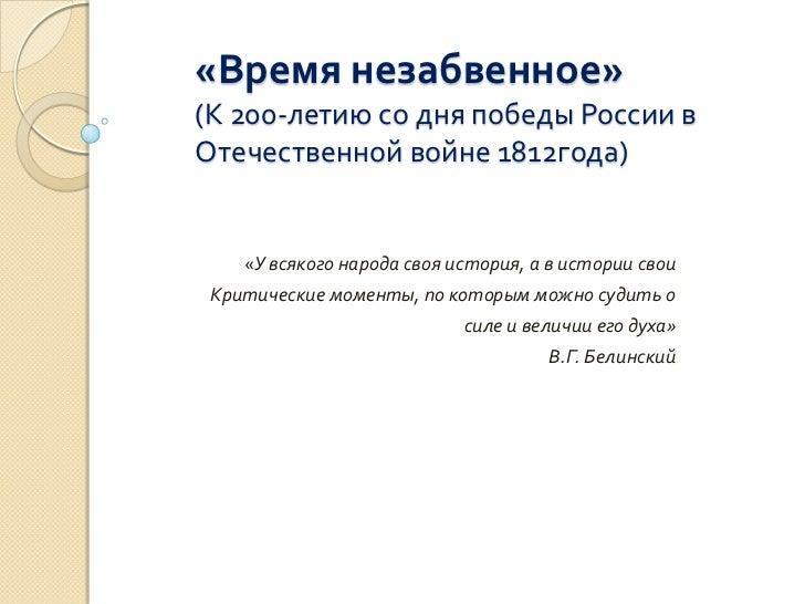 «Время незабвенное»(К 200-летию со дня победы России вОтечественной войне 1812года)    «У всякого народа своя история, а в...