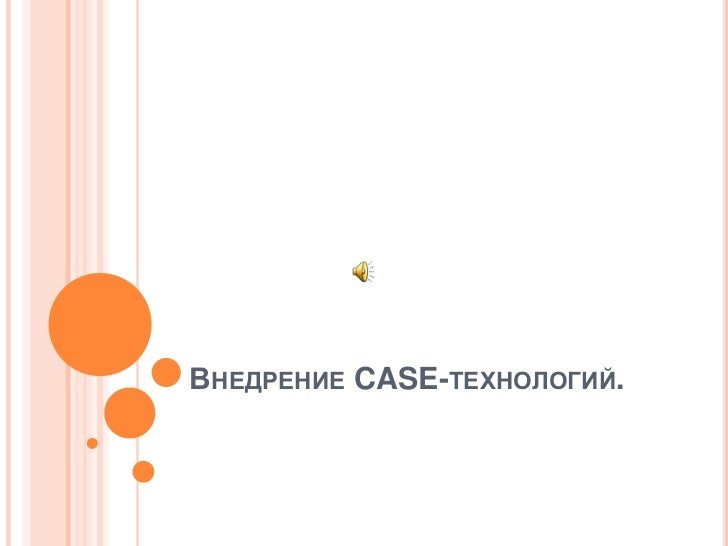 ВНЕДРЕНИЕ CASE-ТЕХНОЛОГИЙ.