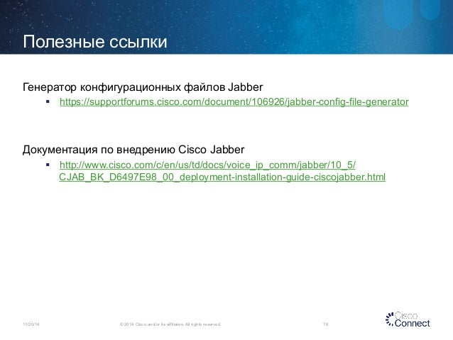 cisco jabber 10 deployment guide