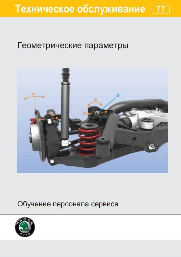 U 77Техническое обслуживание Геометрические параметры Обучение персонала сервиса