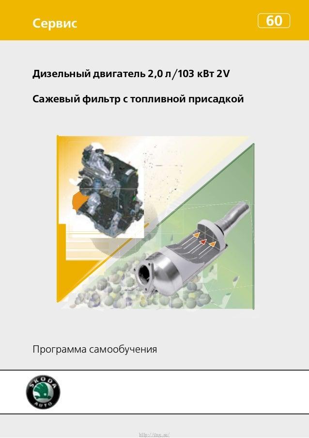 60Сервис Дизельный двигатель 2,0 л/103 кВт 2V Сажевый фильтр с топливной присадкой Программа самообучения http://vnx.su/
