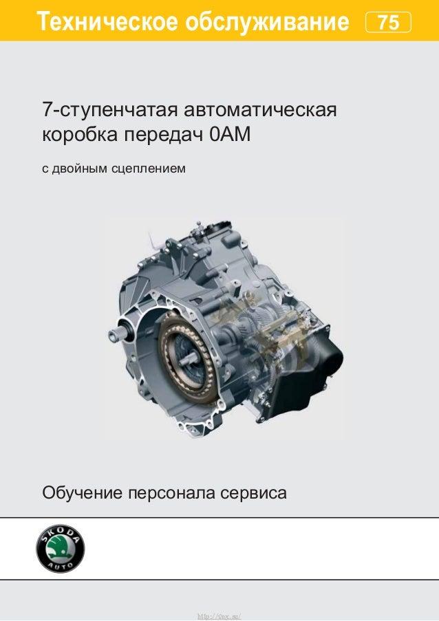 U 75Техническое обслуживание 7-ступенчатая автоматическая коробка передач 0AM с двойным сцеплением Обучение персонала серв...