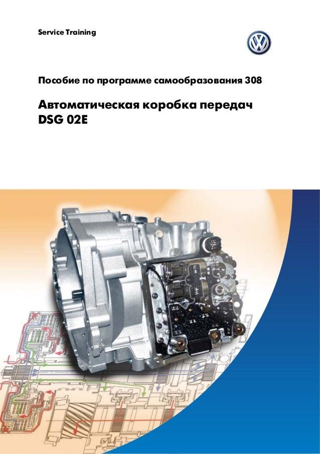 Автоматическая коробка передач DSG 02E Пособие по программе самообразования 308 Service Training