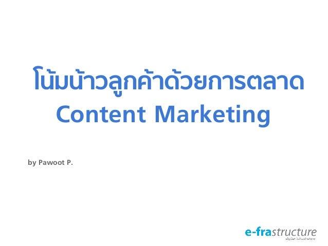 โน้มน้าวลูกค้าด้วยการตลาด Content Marketing/ by Pawoot P./