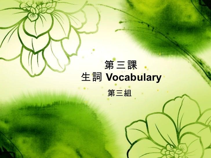 第三課 生詞 Vocabulary 第三組