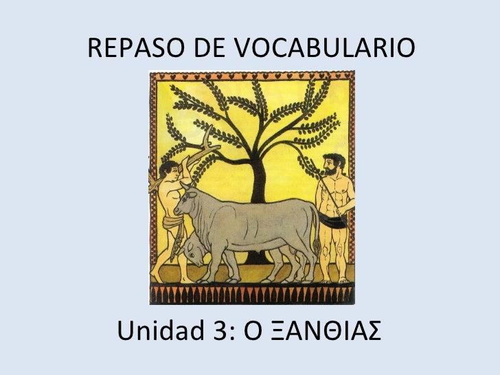 REPASO DE VOCABULARIO Unidad 3: Ο ΞΑΝΘΙΑΣ