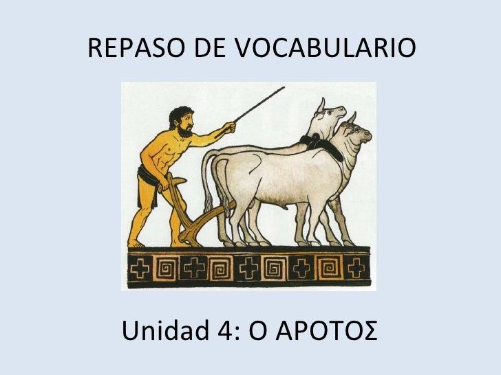 REPASO DE VOCABULARIO Unidad 4: Ο ΑΡΟΤΟΣ