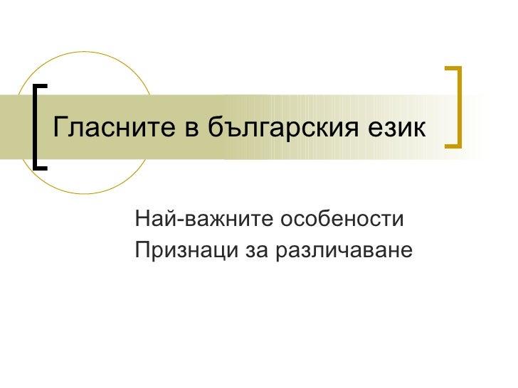 Гласните в българския език Най-важните особености Признаци за различаване