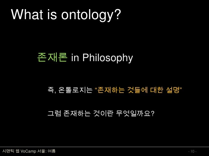 "What is ontology?               존재론 in Philosophy                   즉, 온톨로지는 ""존재하는 것들에 대한 설명""                   그럼 존재하는 것이..."