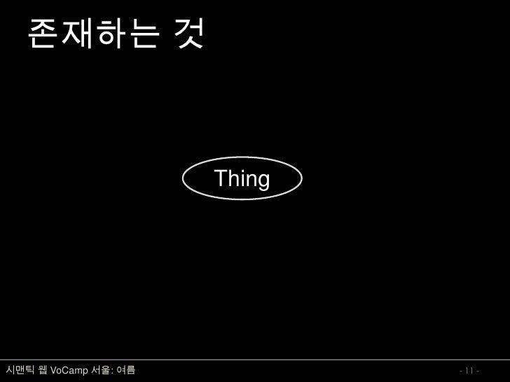 존재하는 것                          Thing     시맨틱 웹 VoCamp 서울: 여름           - 11 -
