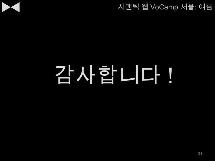 시맨틱 웹 VoCamp 서울: 여름     감사합니다 !                      34