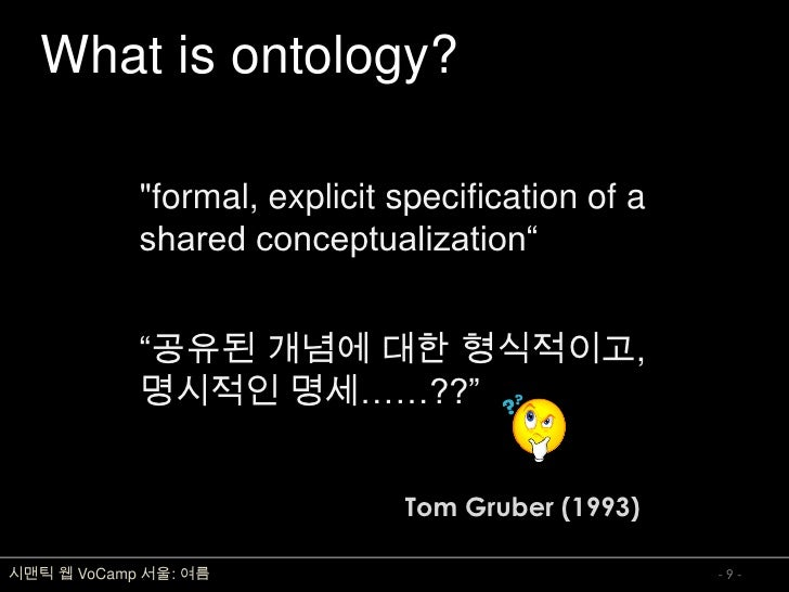 """What is ontology?              quot;formal, explicit specification of a             shared conceptualization""""             ..."""